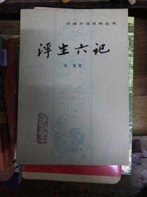 浮生六记 人民文学出版社