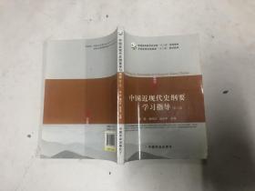 """中国近现代史纲要学习指导(第三版)/普通高等教育农业部""""十二五""""规划教材"""