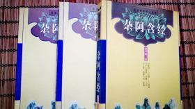 杂阿含经(全三册)
