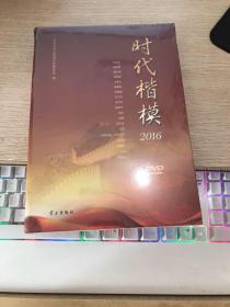 时代楷模2016(附光盘)