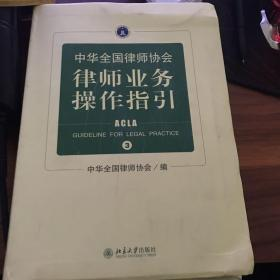 中华全国律师协会律师业务操作指引 3