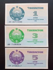 乌兹别克斯坦 1、3、5苏姆纸币 3张 1992年 外国钱币