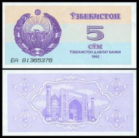 乌兹别克斯坦 5苏姆纸币 1992年 外国钱币