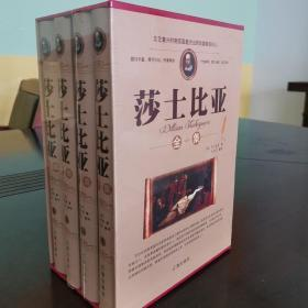 莎士比亚全集(套装共4册)