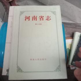 河南省志第15卷(馆藏)