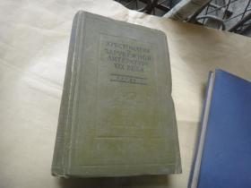 俄文原著外文书 1955年版 文学诗集类 精装插图本   (书名请看书影)
