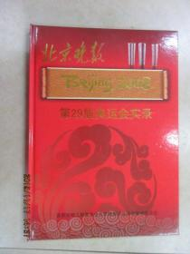 北京晚报第29届奥运会实录  (带盒  精装)   详见图片