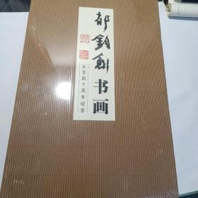 郁钧剑书画:从艺四十周年纪念