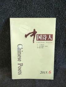 中国诗人  2015.6