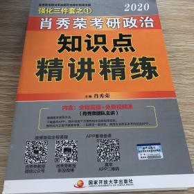 肖秀荣考研政治2020考研政治知识点精讲精练(肖秀荣三件套之一)