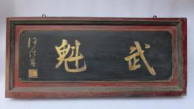 《武魁》木雕牌匾一块19111503