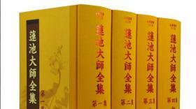 莲池大师全集 全四册