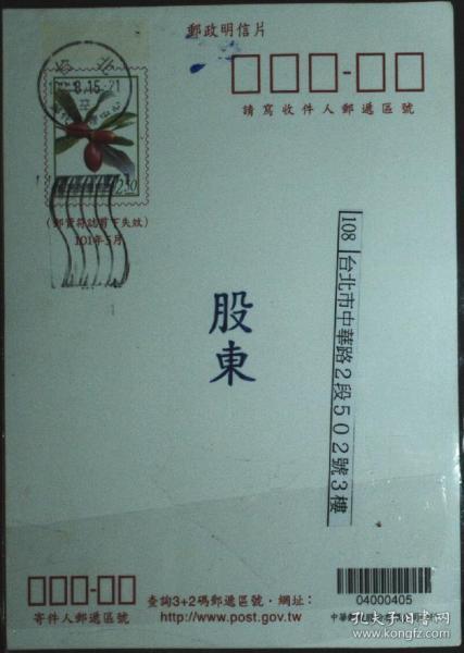 台湾邮政用品、明信片,台湾植物果实浆邮资片,销台北邮件处理中心