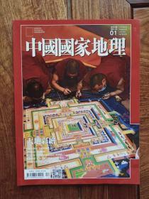 中国国家地理 期刊  2018年1月号 总第115期 地理知识 2014年2月 大地彩绘   FK