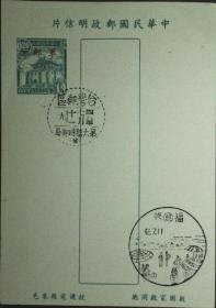 台湾邮政用品、明信片,台湾建筑莒光楼邮资片,军邮片,销早期风景戳,不多见标语片