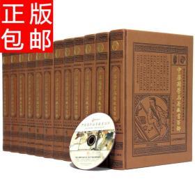 中华国学名著藏书百部 16开 12卷