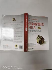 在家就能读MBA