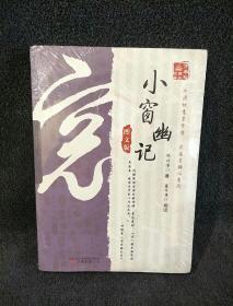 万卷楼国学经典:小窗幽记(图文版)