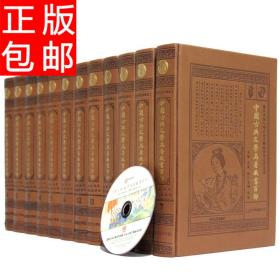 中国古典文学名著藏书百部 典藏版 皮面精装16开全套12册 国学经典藏书每个中国人都应该了解的百部古典文学经典