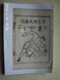 咏春反擒拿法 (上集 )1-40招式  附:跌打左胁应方一则   A5纸印刷 按图发货  严者勿拍 售后不退 谢谢理解!