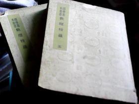 【国学基本丛书】数理精蕴(全五5册)