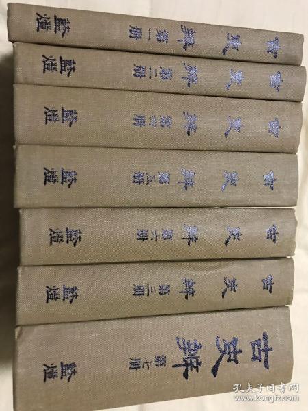 古史辨(七册)