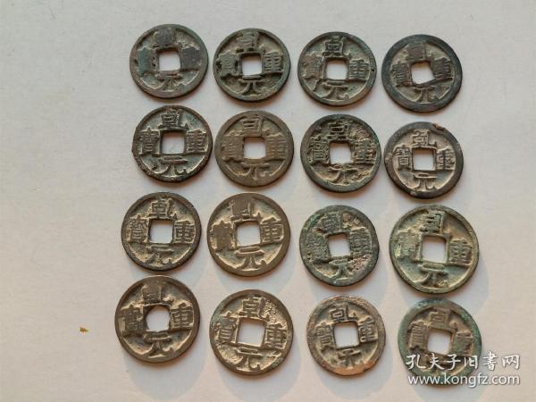 唐代铜钱,乾元重宝1
