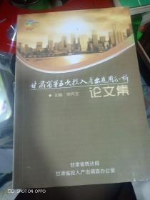 甘肃省第五次投入出应用分析论文集