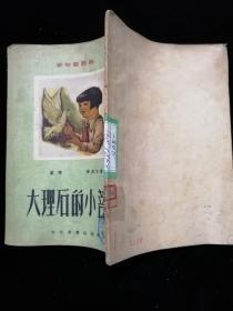 大理石的小菩萨•文化供应社•1951年一版一印