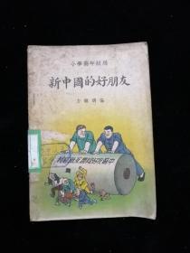 新中国的好朋友•商务印书馆•1950年一版一印