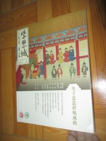 紫禁城(2019-8,总第295)大16开,未开封
