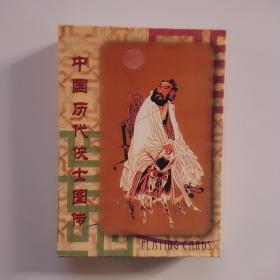 中国历代侠士图传 扑克