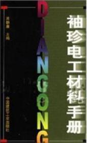 袖珍电工材料手册 9787112059836 芮静康 中国建筑工业出版社 蓝图建筑书店