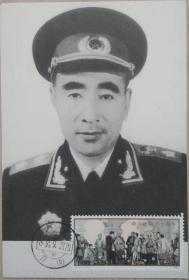 J107林彪元帅极限片