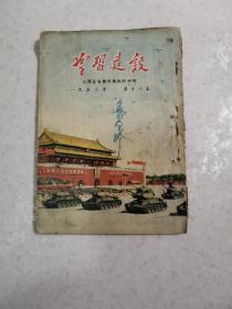 学习建设(1953年第18本)