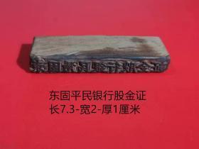 《东国平民银行股金证》木刻印章红军物品红色博物馆展览红色收藏