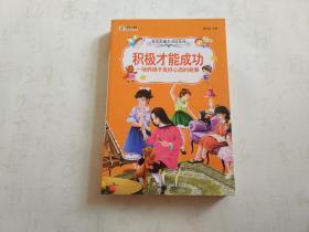 多彩的童年书坊系列 积极才能成功:培养孩子良好心态的故事(名师点金版全新升级 注音美绘本)正版 现货