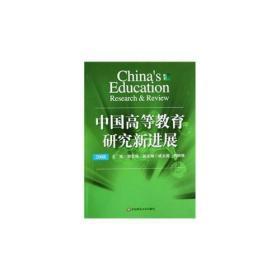 中国高等教育研究新进展 2008