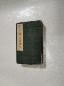 1936年,原版手拓版画《乡土玩具》册页一本(版画56幅)