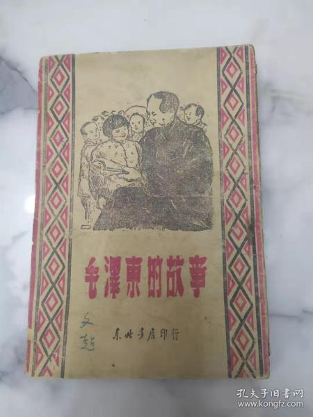 民国版《毛泽东的故事》封面毛泽东主席像