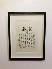 南京 回忆南京往事 小楷书法佳作 精裱 雅致镜框