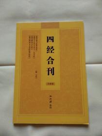 四经合刊(附 心经)