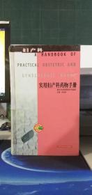 实用妇产科药物手册     朱关珍  主编    上海科学技术出版社      9787532356805