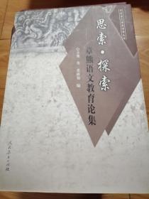 思索·探索:章熊语文教育论集