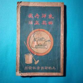 东西洋花卉盆栽法  宁波奉化胡朝阳编  1925年 浙江花卉园艺书籍  民国版