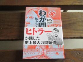 日文原版 わが闘争 ─まんがで読破─ ヒトラー、 バラエティ・アートワークス