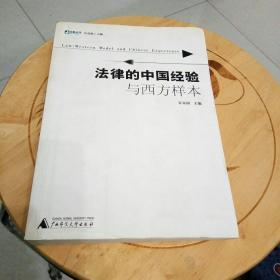 法律的中国经验与西方样本