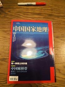 中国国家地理杂志2012.5