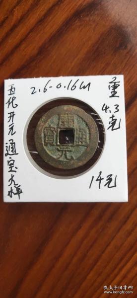 802五代南唐铸币【开元通宝】大样,26-1.6MM重4.3克精美品