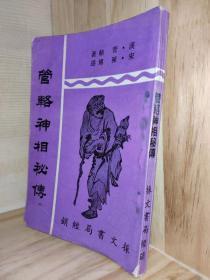早期原版《管辂神相秘传》 平装一册